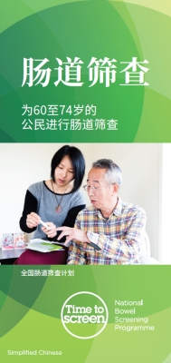 National Bowel Screening Programme - Simplified Chinese