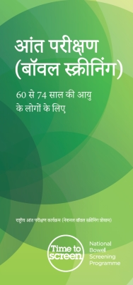 National Bowel Screening Programme - Hindi
