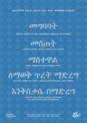 Five Ways to Wellbeing - Amharic