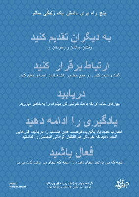 Five Ways to Wellbeing - Farsi