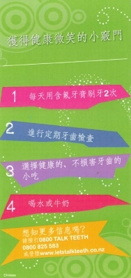 Tips for a Healthy Smile - Chinese