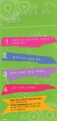 Tips for a Healthy Smile - Korean