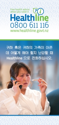 Healthline - Korean