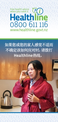 Healthline - Simplified Chinese