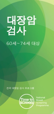 National Bowel Screening Programme - Korean