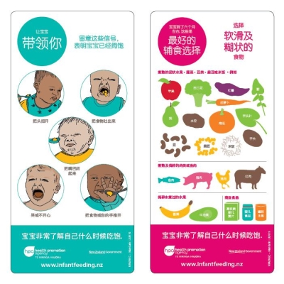 Let your baby guide you - Mandarin