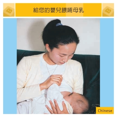 Breastfeeding Your Baby - Chinese
